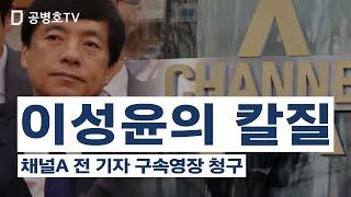 이성윤의 칼질 / 채널A 전 기자 구속영장 청구 [공병호TV]