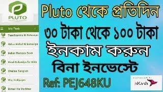 Comment Créer un Pluton Compte de A-Z de l'Information [Bangla Tutoriel ]