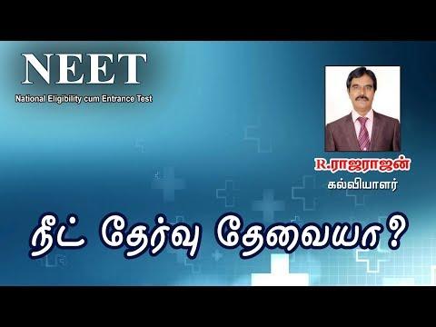நீட் தேர்வு தேவையா? | NEET Exam is necessary?, R.RajaRajan - Educationist