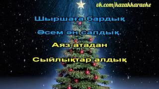 Шыршаға бардық КАРАОКЕ БАЛАЛАРҒА - Karaoke