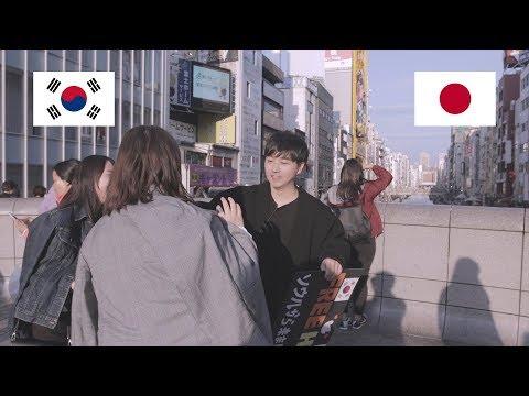 やっぱり嫌われてる!?韓国人が大阪で....