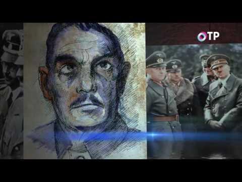 Леонид Млечин: Нюрнбергский