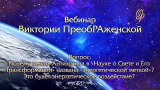 Виктория ПреобРАженская об энергетическом воздействии чипирования