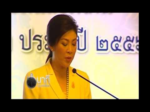 นาทีประเทศไทย ตอนที่ 9 ผลักดันการแก้ปัญหายาเสพติดเป็นวาระแห่งชาติ