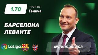 Прогноз и ставка Константина Генича: «Барселона» – «Леванте»