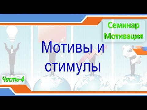 Семинар Мотивация  Мотивы и Стимулы  Часть 4