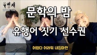 [유병재 라이브] 문학의 밤 유행어 짓기 선수권 (with 유규선 문상훈)