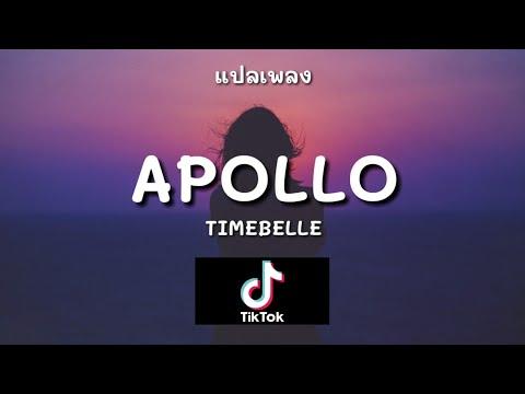[Thai Sub] Timebelle - Apollo (Eurovision 2017)