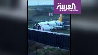 الصور الأولية للطائرة التي شطرت إلى نصفين عند هبوطها في إسطنبول