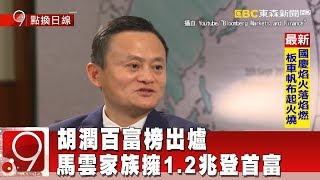 胡潤百富榜出爐 馬雲家族擁1.2兆登首富 《9點換日線》2018.10.10