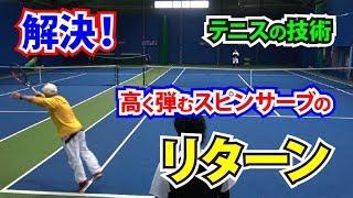 テニスの技術、解決!高く弾むスピンサーブのリターン。Tennis Rise テニス・レッスン動画