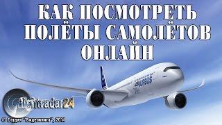 Как посмотреть полёты самолётов онлайн