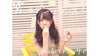 純情のアフィリア - 究極アンバランス!(TVSize)