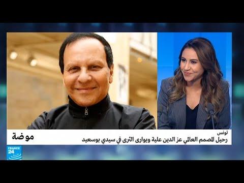 عالم الموضة ينعي المصمم العالمي عز الدين علية  - نشر قبل 3 ساعة