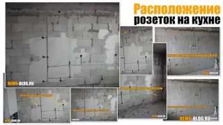 Расположение розеток на кухне(Сегодняшняя статья посвящена расположению розеток на кухне Постоянная ссылка - http://remo-blog.ru/e-lektrika/raspolozhenie-rozet..., 2013-07-16T18:50:51.000Z)