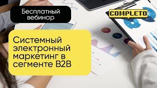 Системный электронный маркетинг в сегменте B2B(Из видео руководителя отдела реализации проектов и заботы о клиентах Владимира Давыдова вы узнаете о том,..., 2013-09-23T13:17:02.000Z)