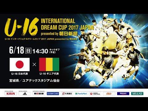 U-16日本代表 vs U-16ギニア代表フルマッチ[U-16 INTERNATIONAL DREAM CUP 2017 JAPAN presented by 朝日新聞]