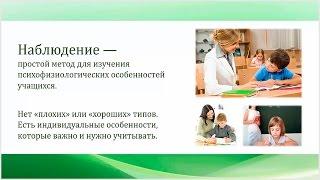 Учет психологических особенностей учеников при проведении урока | Видеолекции | Инфоурок