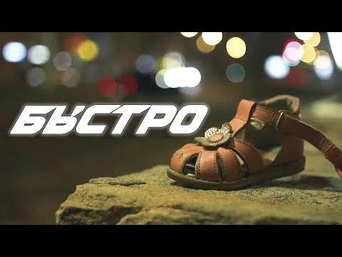 Короткометражный фильм «БЫСТРО» | Подготовлено DeeaFilm