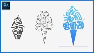 [ 포토샵 강좌 X 디자인 참견러 #4 ] 과정으로 설명하는 Warp를 이용한 초급 로고 디자인 // Photoshop Tutorials // 존코바