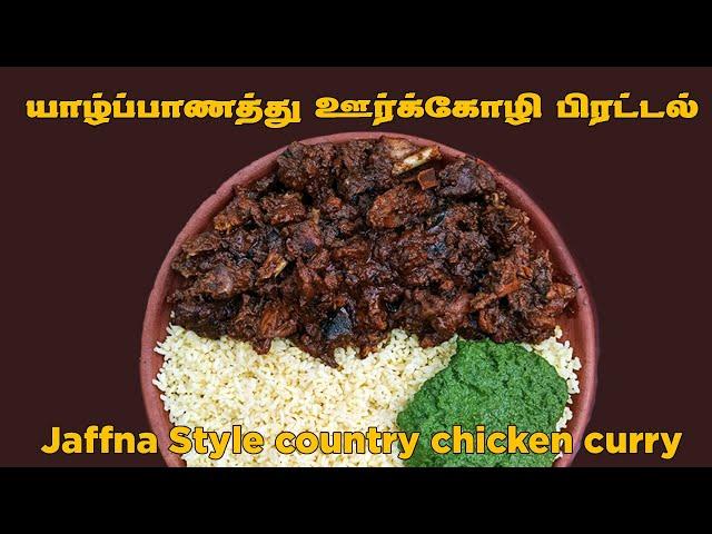 கிராமத்து மணமணக்கும் நாட்டுக்கோழி பிரட்டல்   Naatu kozhi Pirattal in Tamil   Country Chicken