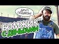 БОМЖ С ДЕНЬГАМИ MTA PROVINCE GTA Провинция RolePlay РП mp3