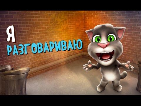 Говорящий Кот Том часть 3 - Мультфильм Игра