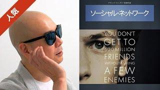 宇多丸が映画「ソーシャルネットワーク」を激賞!『スゴい映画』