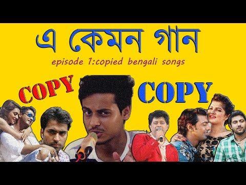 Copied Bangla Songs|E Kemon Gaan Ep. 1|The Bong Guy