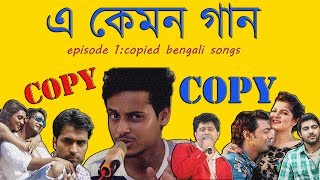 Download Copied Bangla Songs|E Kemon Gaan Ep. 1|The Bong Guy MP3 song and Music Video