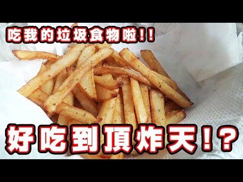 加一種材料就能讓薯條比麥當勞好吃!?|魯先生