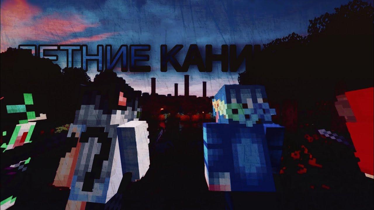 Minecraft Фильм - ЛЕТНИЕ КАНИКУЛЫ (МАЙНКРАФТ ФИЛЬМ)