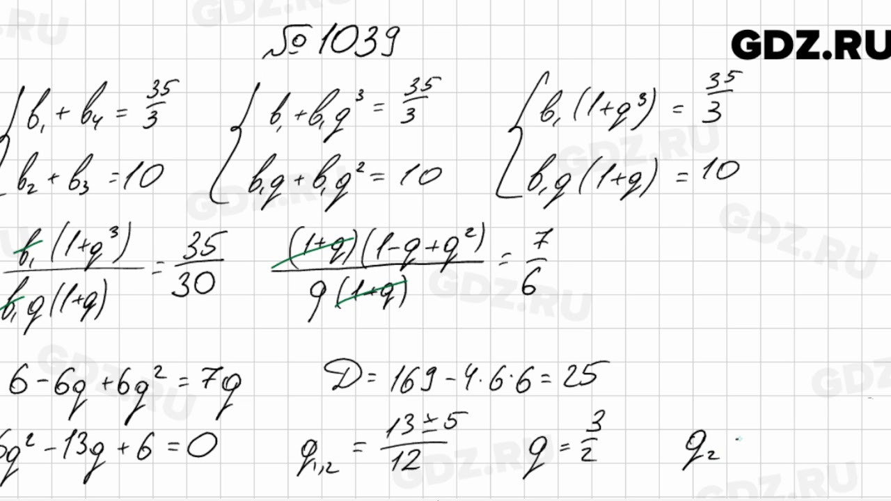 9 по полонский алгебре якир решебник за мерзляк класс