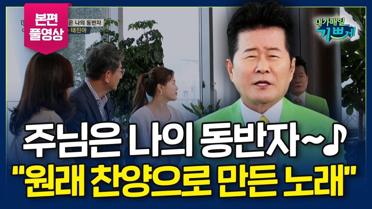 """★★데뷔 50주년, 가수 태진아 집사 간증 l """"하나님을 만난 것이 내 생애 최고의 선물입니다"""""""