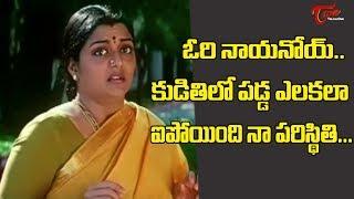ఓరి నాయనోయ్..కుడితిలో పడ్డ ఎలకలా ఐపోయింది నా పరిస్థితి... |Telugu Movie Comedy Scenes | NavvulaTV