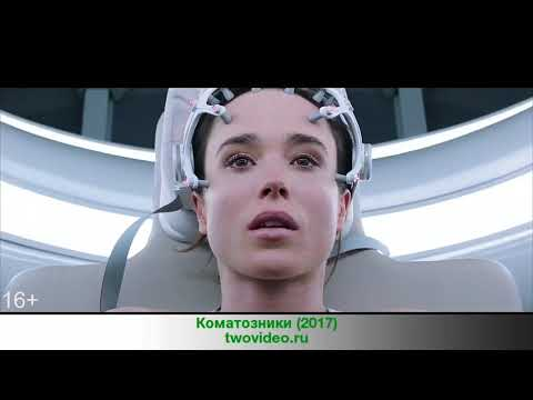 Коматозники (2017) смотреть фильм онлайн бесплатно в