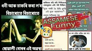 Assamese Full Funny Facebook Post || TRBA ENTERTAINMENT