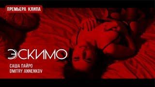 Смотреть клип Саша Пайро & Dmitry Annenkov - Эскимо