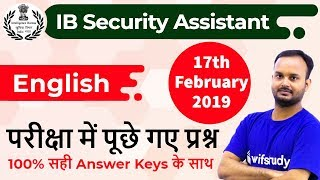IB Security Assistant 2018 (17 Feb 2019) English | Exam Analysis & Asked Questions
