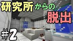 【マインクラフト】#2 研究所からの脱出 ~田中許すまじ~【謎解き】
