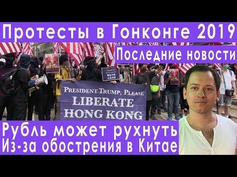 Майдан в Гонконге обрушит курс рубля и рынок акций прогноз курса доллара евро рубля на декабрь 2019