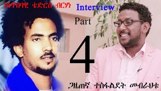 New Eritrean interview Part 4 Artist Tedros Berhane 2020 ቴድሮስ ብርሃነ interviewed by Tesfaldet mebrahtu