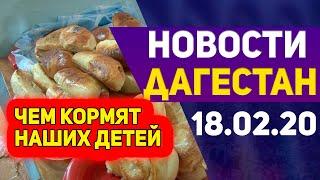 Новости Дагестана за 18.02.2020 год