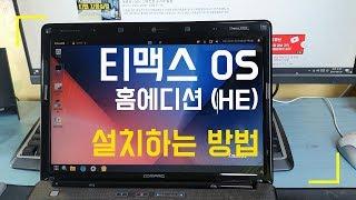 국산 무료 OS, 티맥스 OS 홈에디션(HE) 설치하는…
