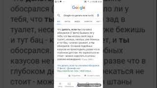 Гугл что делать если ты гугл🤣🤣🤣😂😆😆😆