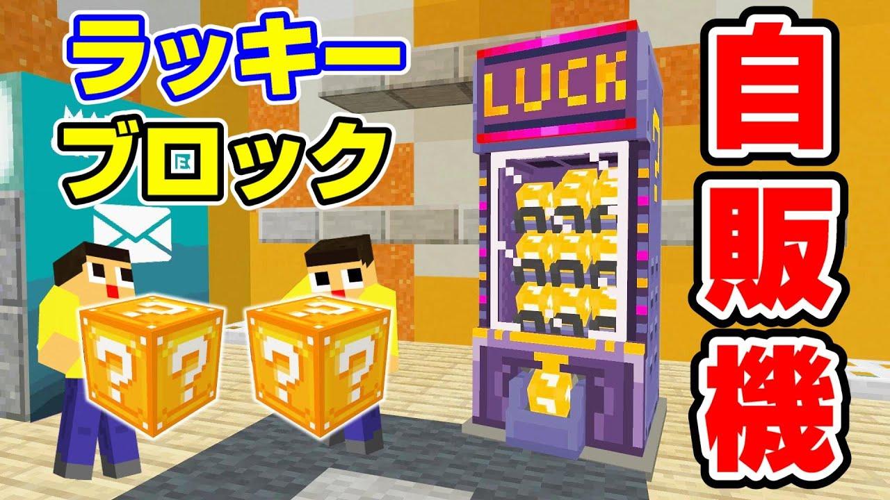 ラッキーブロック自動販売機が新登場! ぐっち&やまぐっちのマイクラ
