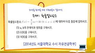[수리논술 필수지식]: 확률밀도함수의 활용: 서울대학교…