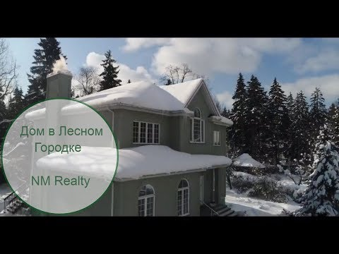 Купить дом в лесном Городке|NM Realty|Надежда Митюшева|Риэлтор в Одинцовском районе