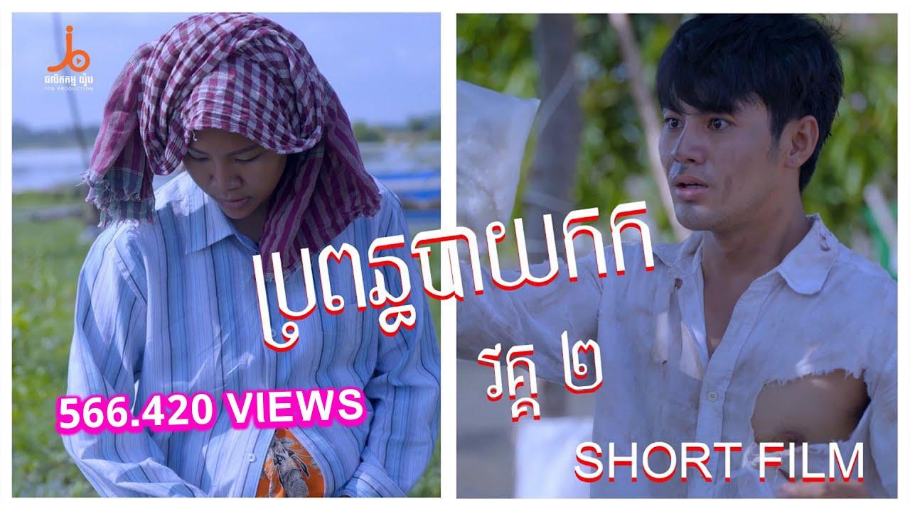 ប្រពន្ធបាយកក វគ្គ២ | Propun Bay kork [official short film]