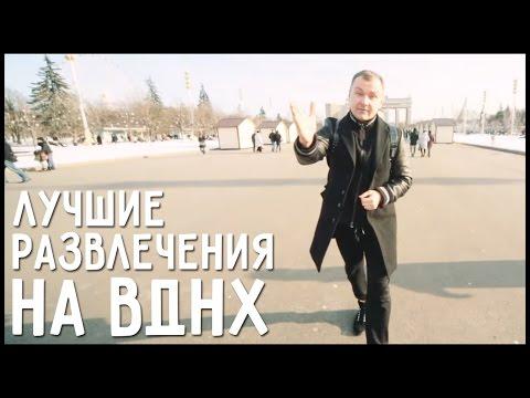 Развлечения в Москве. ВДНХ